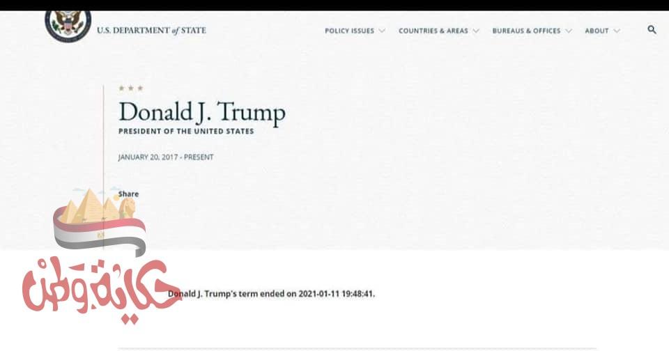 جملة غريبة على موقع الخارجية الأميركية
