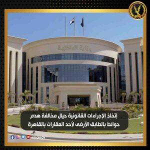 الصفحة الرسمية لوزارة الداخلية