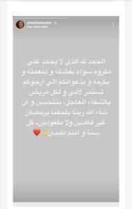 تطور حالة والدة الفنان أحمد خالد صالح  بعد إصابتها بفيروس كورونا