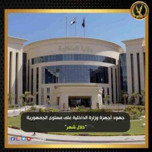 أجهزة وزارة الداخلية على مستوى الجمهورية توجيه الحملات الأمنية كلٌ فى مجال تخصصه