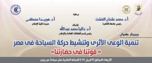 إعلام جامعة القاهرة