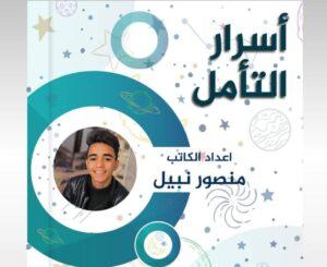 أسرار تأجيل معرض القاهرة الدولي للكتاب
