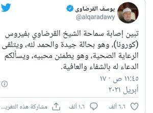 الشيخ يوسف القرضاوي وأصابته بفيروس كورونا