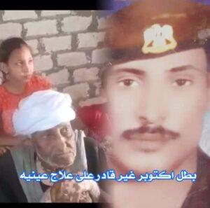 بطل أكتوبر البغدادي وزيري يناشد المسؤولين بقنا طلبا في حياة كريمة