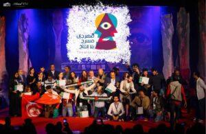 مهرجان مسرح بلا إنتاج الدولى يعلن عن موعد إنطلاق دورته الحادية عشر وشروط المشاركة