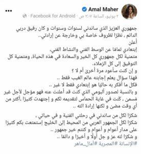 أمال ماهر .. صوت مصر