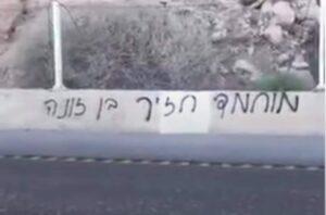 منظمة الحق : تستنكر الشعارات المسيئة للرسول على طريق البحر الميت
