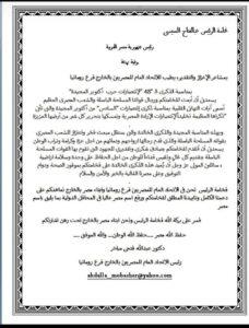 المصريون برومانيا يهنئوا الرئيس عبدالفتاح السيسى بذكرى نصر اكتوبر المجيد